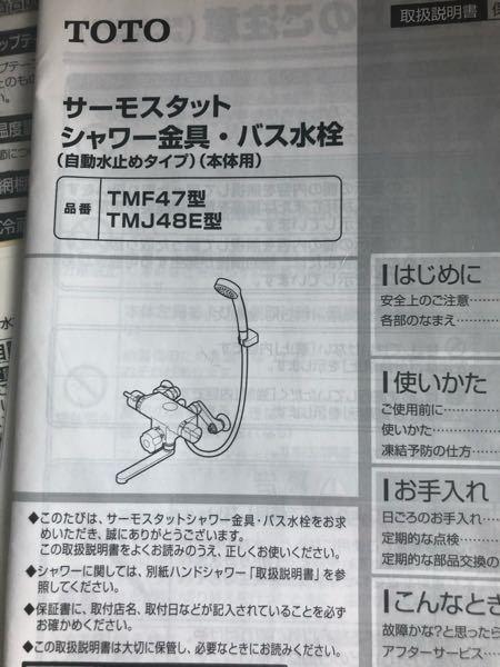下記画面のタイプのシャワーを使っています。 節水したいのですが、これに合うオススメの節水用シャワー蛇口(お安いもの)をご存知の方いらしたら、教えてください。 お願いします。 TOTO TMF4...