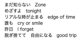 一般的に売れた歌で、日本語と英語を交互に使う珍妙な歌詞が初めて使われた歌は何でしょうか。 私は「チューチュートレイン」(1991年)だと思います。
