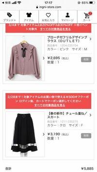 この服の組み合わせって合いますか? あとこの服に合うアウター(INGNIで)と靴(できれば太ヒール)を教えてください!  量産 地雷 オタク ジャニオタ