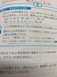 例題83ですが、 なぜ6n-3≦96になるのでしょうか?
