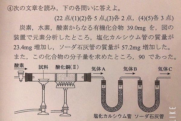 化学の問題です。写真の問題で、組成式を求めたいのですが、分かりやすく教えてくださる方いませんか?
