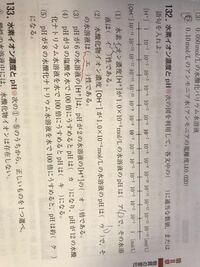 高一化学の問題です 赤ペンでアンダーラインを引いた部分です。解答には塩基と書いてあるのですが、アルカリではだめなのでしょうか。