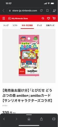 どうぶつの森amiiboカードのサンリオとのコラボ版はどこで販売されるのですか?前回のようにセブンイレブンですか?