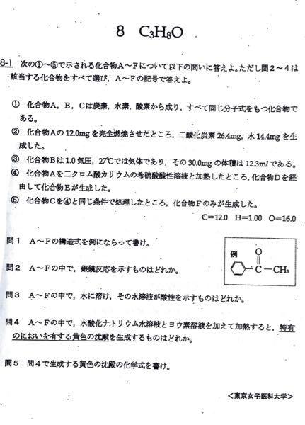 C3H8Oの構造決定をお願いします。