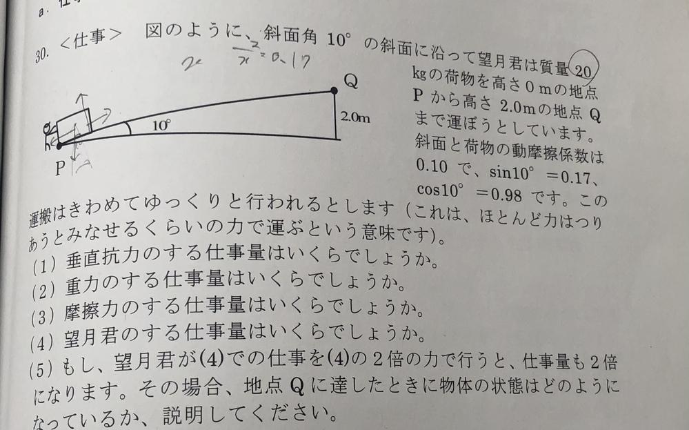 物理の問題です。 まったくわからなくて困っています。宜しくお願いします