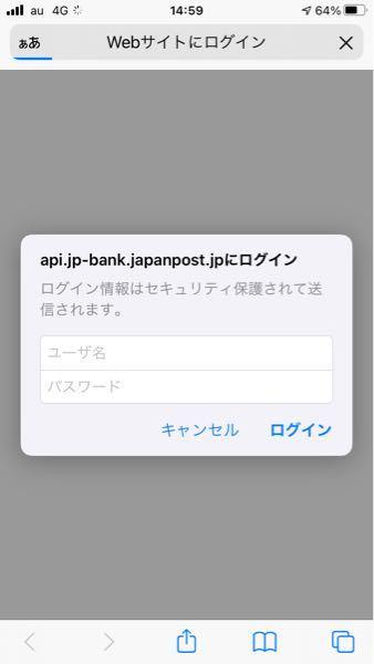 Zaimというアプリでゆうちょを連携させたいのですがユーザー名というのは何を入れればいいのでしょうか?お客様番号ですか?