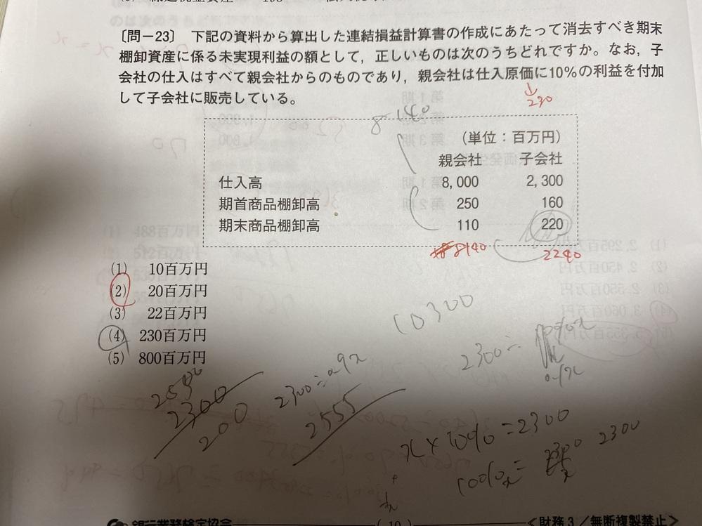 財務3級の問題です。 回答をいただきたいです。宜しくお願いします。