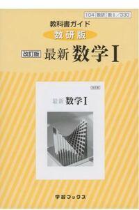 数学Ⅱ、数学B、数学Ⅲは 改訂版 最新シリーズの教科書ガイド(答えや解説)無いですか?下の画像みたいに