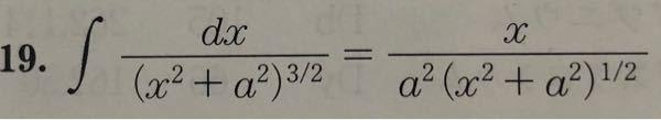 この積分公式の導出法を教えてください
