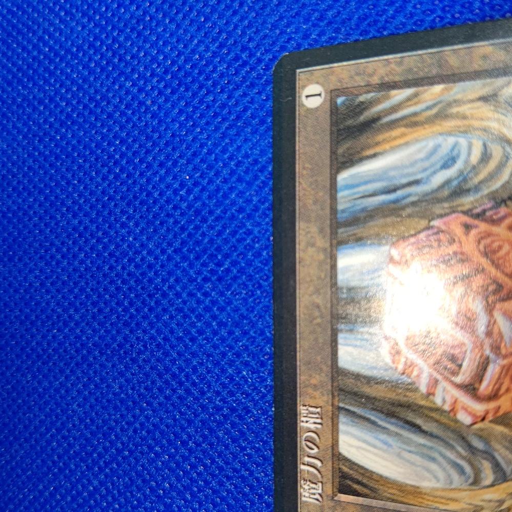 MTG(マジックザギャザリング)の第4版黒枠のカードなんですが、黒枠部分が黒と、 それより若干薄い黒のツートンカラーになっているもの(外側が濃い)がありました。 いわゆるインクドと呼ばれているも...