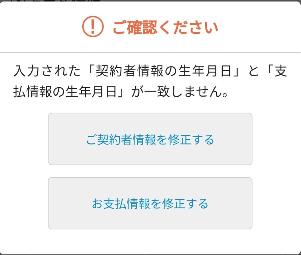 Nuro光に申し込もうと思うのですが、ずっとこの表示で先に進めません。何回も間違いがないか確認したのですが同じで治りません。教えてください。