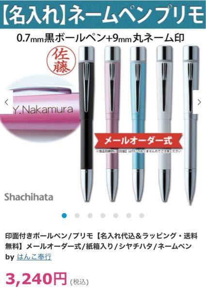 このペンの替えの心をどこで買えるか教えてください!