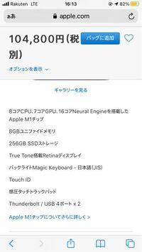 動画編集について M1 Mac book airの購入を検討しています。 フルHDの動画をFCPXで編集を行いたいと思うのですが以下の条件でスペック的に問題無いか気になります。 ①8GBメモリ ②256GBのSSDメモリ ③1TBの外付けSSDを使用  金銭的な余裕が無い為、外付けSSD以外はオプション無しでやろうと思っています。 M1のMacは評判が良いのでこのスペックでも可能だと思ってい...