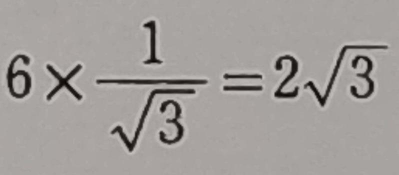 どうやったら2√3になるんですか?