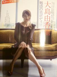 大島由香里アナの写真集、目尻に皺が少し有りますが、観たいですか?どう。