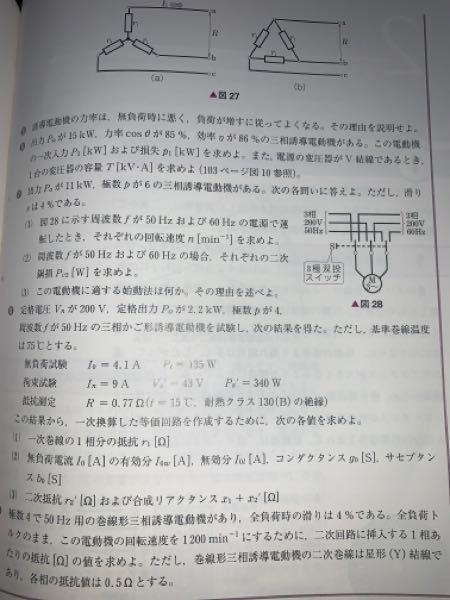 電気機器誘導電動機の節末問題です。答えが分からないので教えてください
