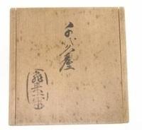 飛来一閑の盃台の箱書きですが 『千代久〓』の ゲタの部分の漢字が思い浮かびません。  座、屋、とも違うようですし 何という漢字でしょうか。 教えて頂けますか?