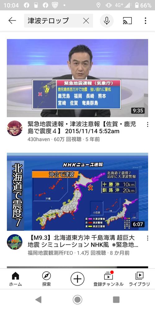 震源地が太平洋なのに日本海に津波が来る可能性があるのは何故ですか?