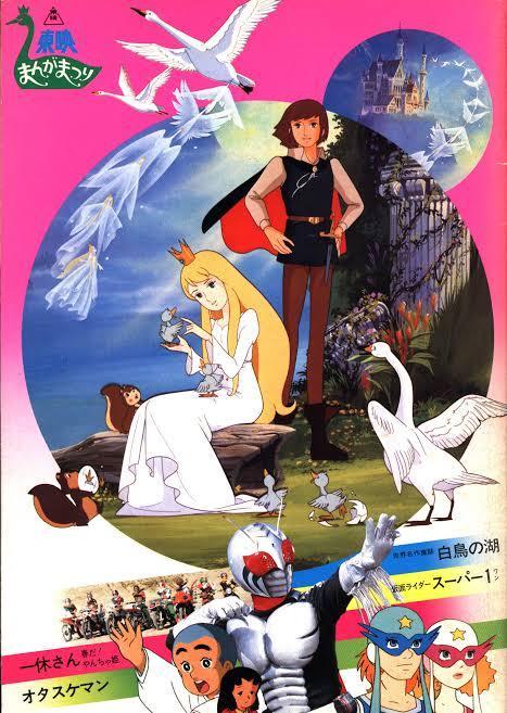 1981年に公開された「東映まんがまつり」についてですが、この映画は、 「タイムパトロール隊オタスケマン アターシャの結婚披露宴!?」 「一休さん 春だ! やんちゃ姫」 「世界名作童話 白鳥の湖」 「
