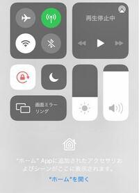 """iPhone利用者です。 画面の下から上にスクロールすると画像のようなものが出てきますが、  「""""ホーム""""Appに追加されたアクセサリおよびシーンがここに表示されます。」 というのが邪魔です。これを無くす方法を教えてください。"""