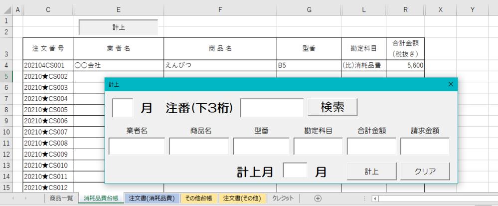 """【Excel】vbaのユーザーフォームに検索結果を表示させる方法をご教授ください。 """"消耗品費台帳""""sheet内の情報をユーザーフォームを使用して検索し、 その結果をテキストボックスへ表示をした..."""