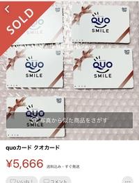 QUOカードについて メルカリで、QUOカードを検索すると額面より一割~高いくらい(5000円分が5333円、30000分が33000円等)の値段で販売されており、ほとんどが売れていました。  QUOカード換金は93%くらいのはずですが、わざわざ高い額面で買う理由はなんなのでしょうか?