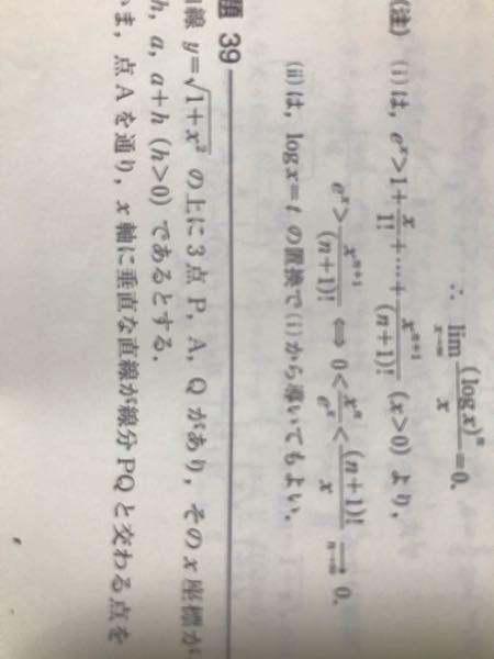 ハイレベル理系数学(3訂版)のp116 (注)(i)の0<x^n/e^x<(n+1)!/x→0(n→∞)のところは、→0(x→∞)の間違いでしょうか? それとも、何か極限の公式からく...