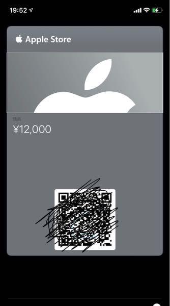 iPadを買ったときにギフトカードプレゼントと書いてあり送られてきて、Apple Store payに追加する、と言うのがあったので追加してしまったのですが、これはどこで使えるのでしょうか?