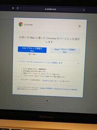 私のMacBookはプロセッサ、intelとなっていたのですが、 どちらをダウンロードしたらいいのでしょうか。