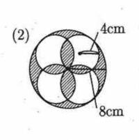 中学数学についてです これの面積と斜線の周の長さを求めて下さい! どなたかよろしくお願いしますm(*_ _)m