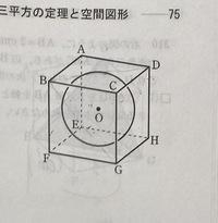 三平方の定理です。 答えは巻末にあり、解説もあるのですが、それでも分からないので教えて下さい。 【問題】右の図のように、1辺の長さが4㎝の立方体ABCD-EFGHに球Oが内接している。  辺BC、CD上にそれぞれCP...