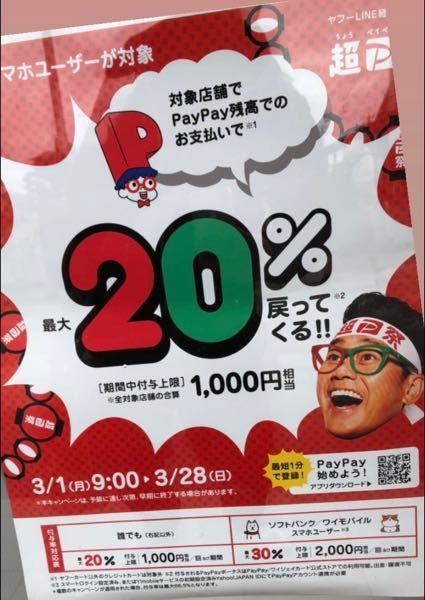 paypayは今、SoftBankユーザー30パーセント還元ですか? いくつか質問です。 ①対象店舗というのはpaypayを扱っているお店全て という意味ではなく paypayを扱っているお店の...