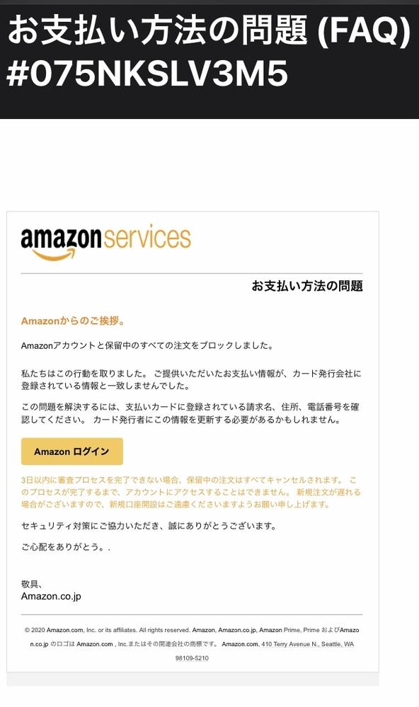 Amazonからメールが来たのですが、これは本物でしょうか? ニセモノと判断する場合、どこを見たらよいでしょうか?