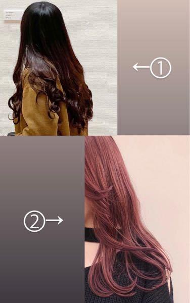 髪カラーについてです。 私は9月頃に2回黒染めしていて、(今は黒染めが落ちてきて茶色くなっています 写真①)明日ブリーチして色を入れようて思っているのですが、黒染めしてる髪でもブリーチ1回で写真...