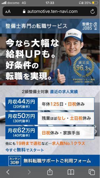 横浜市営バス整備士ってこんなに貰えるんですか?