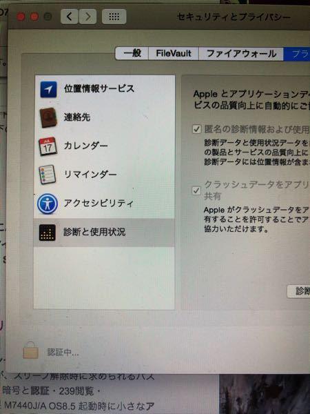 MacBookを使用しています。 システム環境設定のセキュリティとプライバシーで鍵アイコンを解除しようとクリックすると写真のように認証中から進まず解除できません。パスワード等の要求もありません。 o