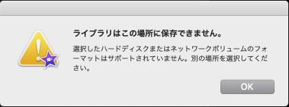 MacでiMovieのライブラリを外付けHDDに移動しようとしても下の写真のようなものが出てしまい出来ませんでした。原因はなんでしょう?