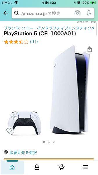 Amazon在庫切れについて。 3日前、PS5[PlayStation5]を欲しい物リストに入れていたのですが、今見ると[再入荷見込みが立っていないため、現在ご注文を承っておりません。]と書かれ...