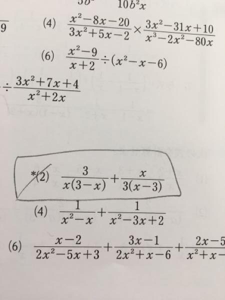 (2)の途中式を教えてください。通分ができません。