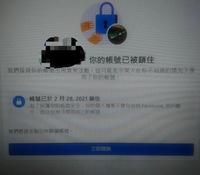 Facebookにログインしたら このような画面(画像参照)になってしまいました。 中国語で解除手続きはこちら的な事が書いてあるようですが、怖くて先に進めません。  対処法がわかる方いらっしゃいますか。 たすけてください。