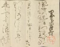 漢字に強い人 古文書が読める人 教えてください