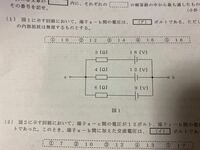 回路図の問題です。 解き方が分かりません。 どなたか分かる方いれば解説お願いします。