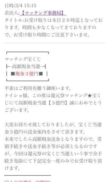 至急!! これは、詐欺メッセージですよね?? マッチング宝くじ還元祭というもので、3億円当選しましたとのメッセージが入っていました。 私自身はこのサイトにログインすらした事がなく、このサイトを...