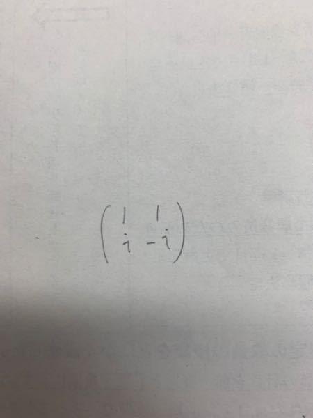 この行列の逆行列を教えて下さい。