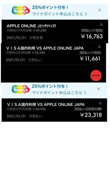 【コイン500枚画像あり】クレジットの分割払いと、Appleの下取りの返金について、 iPhoneSE2を購入し、楽天クレジットカードにて3回分割で支払いにしました。元値は49,280円でした。 そ