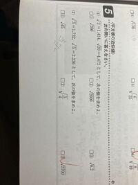 数学の平方根の近似値の問題です (2)⑥の解き方教えてください!  ちなみに答えは51,96です