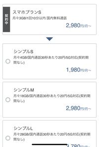 ワイモバイルの料金プラン変更についてですが、  アップルでiPhoneを買いワイモバイルにして 更新月は今年の9月から11月です。 2年たってないからプラン変更するとどうなりますか?  通話はあまりしないし、...