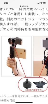 スマホと、ビデオカメラの同時撮影。 子供の卒業式で、 ビデオカメラとiPhoneを固定して 同時に撮影したいのですが このようなものはどこで買えますか? ビデオカメラはJVCで、 下の方に三脚を取り付けるための穴しかありません。 詳しくなく、どう探せばいいのかもわからないのでどなたか詳しい方がいましたら 教えてくれると助かります。 お願いします。