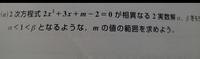この問題で判別式出とくとm<25/8と出てくるのでそれが答えかと思いましたが答えはm<-3でした m<25/8は間違いなのでしょうか?
