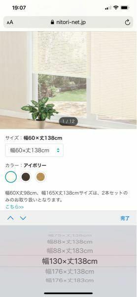 ニトリでブラインドを買いたいのですが、掃き出し窓で 固定ランナー間の幅が170cm高さが200cmの場合ブラインドのサイズはどれを買えばいいのでしょうか?